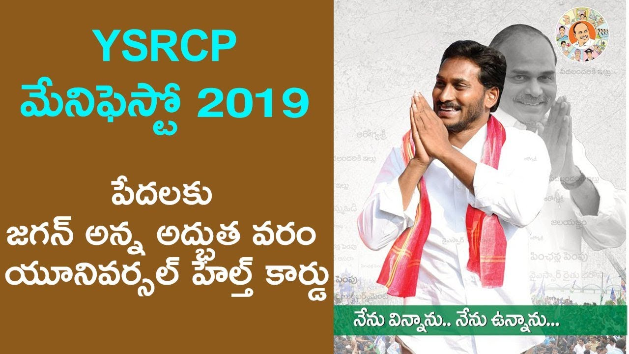 YS Jagan announces Universal Health Card | YSRCP Election