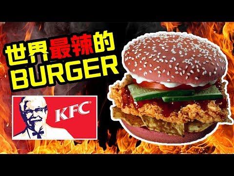 KFC新產品!Ghost Pepper Burger & Twister開箱試吃!世界上最辣的辣椒之一 | 開箱 | TEH佬