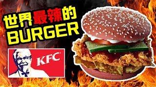 KFC新產品!Ghost Pepper Burger u0026 Twister開箱試吃!世界上最辣的辣椒之一   開箱   TEH佬