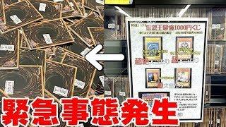 【遊戯王】名古屋で大量購入した1,000円くじに衝撃の事実が発覚!!!!!!