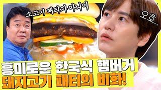 돼지고기 패티는 못 참지 한국식 햄버거의 탄생 비화! …