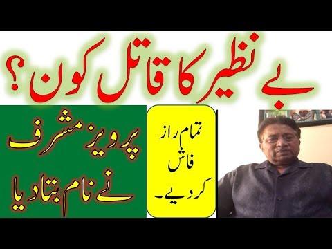 Exclusive Interview Of Pervez Musharraf||جنرل پرویز مشرف کے انکشافات