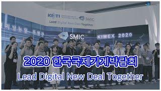 2020 한국국제기계박람회 / 스마트제조혁신센터(SMI…