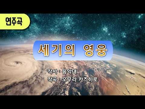 [학회가] 세기의 영웅 - 지휘용 //SGI