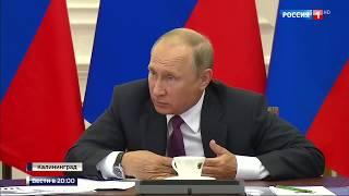 Путин вставил Калининградским чиновникам: Вы чем тут б...ть занимаетесь?