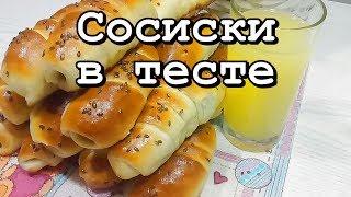 СОСИСКИ В ТЕСТЕ - Рецепт в духовке - Из дрожжевого теста!