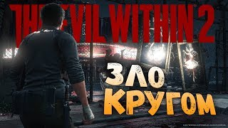 THE EVIL WITHIN 2 - СТЕФАНО ВАЛЕНТИНИ 3