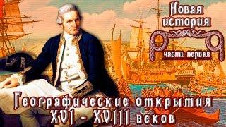 Географические открытия XVI - XVIII вв. (рус.) Новая история