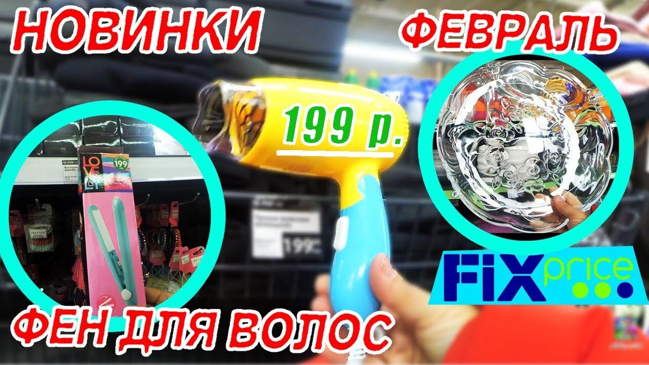 405534c92ff9 Fix Price ПОСУДА, СУМКИ, ФЕН, полезные товары февраль 2019! - YouTube