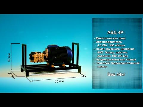 Видео о товаре АВД-4Р с (предохранительным клапаном)
