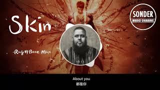 最近抖音上很火的一首英文歌《Skin》『中文翻译』