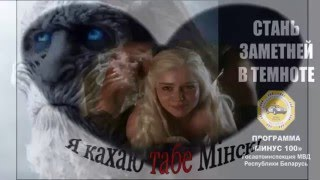 Игра Престолов НА УЛИЦАХ БЕЛОРУСИИ  Как Белорусы используют сериал Игра Престолов в рекламе