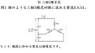 第二種電気工事士筆記試験Ⅵ三相三線式回路 問1