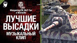Лучшие высадки - музыкальный клип от Wartactic Games и Wot Fan [World of Tanks]