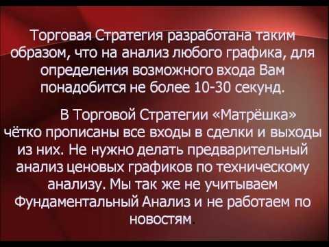 Торговая Стратегия Матрёшка.mp4