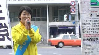 5月19日は京都に入り、河上満栄(かわかみ・みつえ、京都選挙区)候補と...