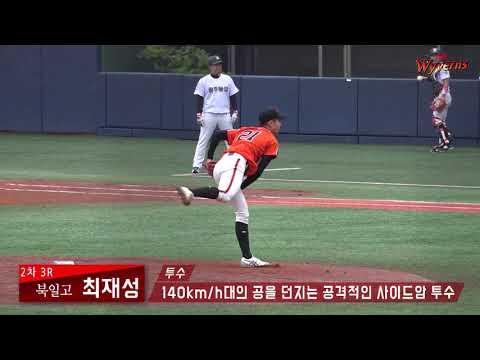 [2019 SK와이번스 신인드래프트 브리핑] 1편 1차지명~2차5R