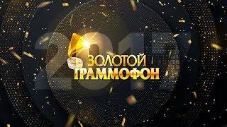 XXII Церемония вручения национальной музыкальной Премии «Золотой Граммофон» | 2017