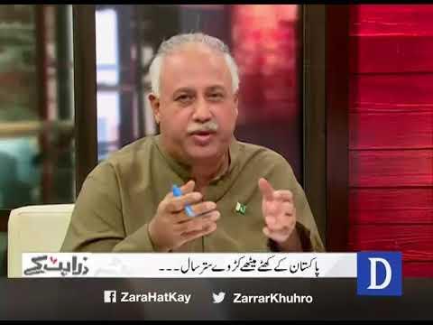 Zara Hat Kay - 14 August 2017 - Dawn News