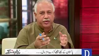 zara hat kay   august 14 2017 70 years of independence pakistan zindabad with nadeem f paracha