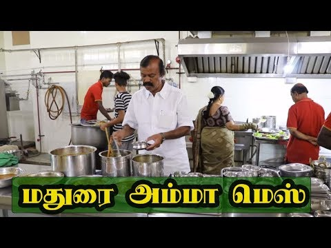 Madurai Amma Mess | அம்மா மெஸ், அம்மா கையில செஞ்சு சாப்பிட்டா எப்படி இருக்கும் அப்படி ஒரு உணவகம்