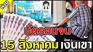 #บัตรคนจน #บัตรสวัสดิการแห่งรัฐ ข่าวดีล่าสุด 15 สค เงินเข้านะ เช็คด่วน