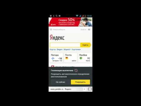 Прослушка мобильных телефонов №2  Установка приложения на смартфон
