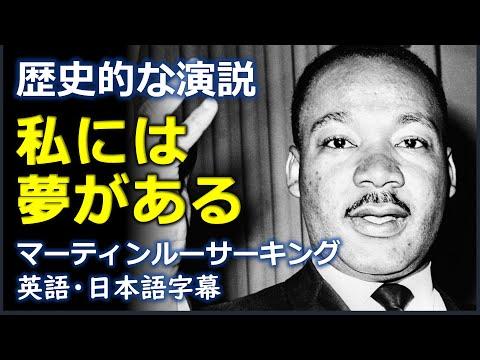 [英語スピーチ] 歴史的な演説 私には夢がある | I have a dream |マーティンルーサーキング | Martin Luther King | 日本語字幕 | 英語字幕