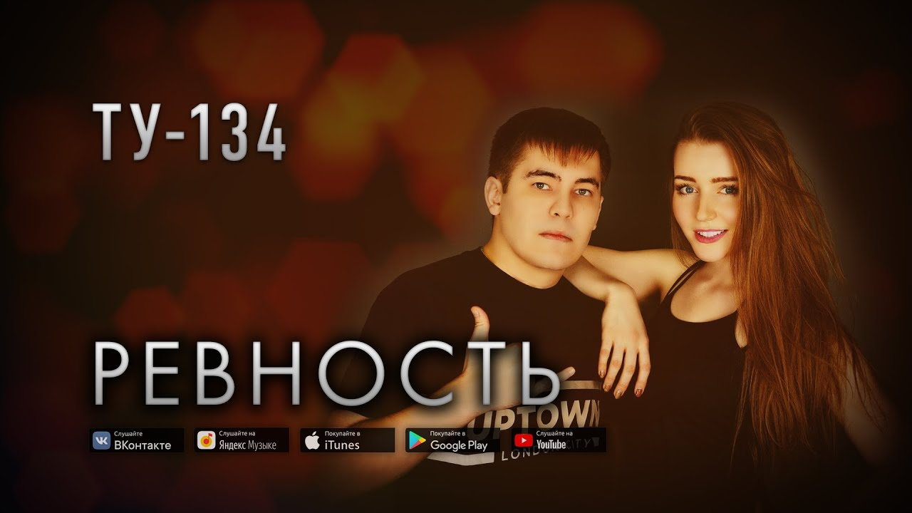 Группа ТУ-134 – Ревность (2019)
