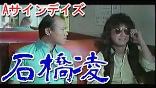 崔洋一監督による1989年製作・公開の日本映画作品。沖縄の女性ロックシ...