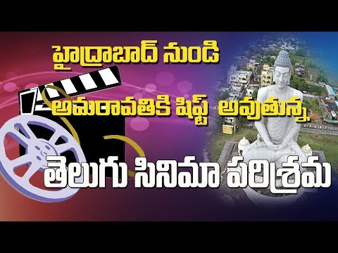 Telugu Film Industry to shift from Hyderabad to AP Capital Amaravathi || Y5 tv ||