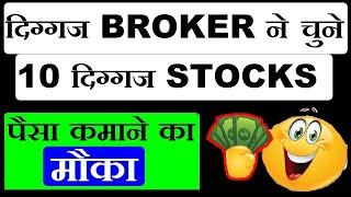 दिग्गज BROKER ने चूने 10 दिग्गज़ STOCKS ( पैसा कमाने का मौका ) l STOCK MARKET LATEST NEWS IN HINDI