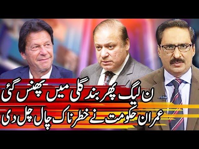 Kal Tak with Javed Chaudhry | 12 November 2019 | Express News