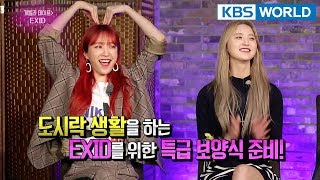 Guerrilla Date with EXID [Entertainment Weekly/2018.04.16]