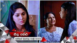 දුර නොබලා මහිමා ගත් තීරණයෙන් කුරුළු අනතුරේද? | Neela Pabalu | Sirasa TV Thumbnail