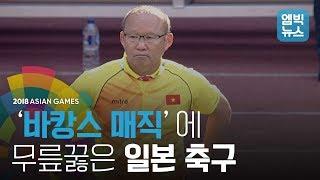 또 '박항서 매직' 일본을 꺾은 베트남..국민영웅 다음은 뭐지?