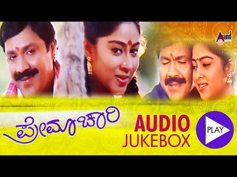 Premachari | Kannada Audio Jukebox | B.C.Patil| Shilpa | Hamsalekha