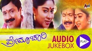 Premachari -ಪ್ರೇಮಾಚಾರಿ | Kannada Audio Jukebox | B.C.Patil | Shilpa | Rajesh Krishnan | Hamsalekha