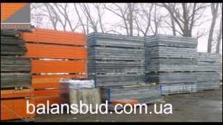 Аренда опалубки, продажа опалубки, комплектующие опалубки - http://balansbud.com.ua/(Аренда опалубки, продажа опалубки, комплектующие опалубки от компании БалансБуд. Мы предлагаем широкий..., 2015-08-02T18:16:49.000Z)