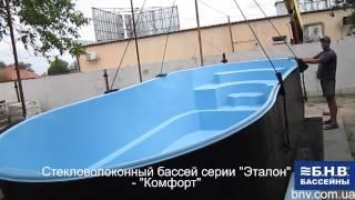 видео стекловолоконные бассейны