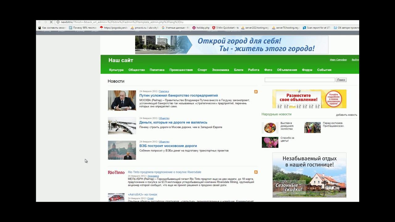 1с битрикс главная страница как редактировать битрикс24