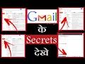 TOP GMAIL SECRET TRICKS That NOBODY KNOWS - Hidden Features!