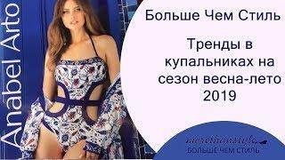 Тренды в купальниках на сезон весна-лето 2019. 14+
