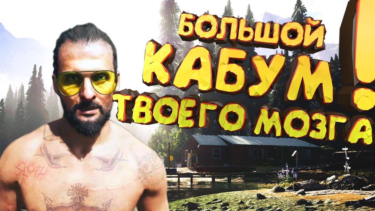 Far Cry 5 | БОЛЬШОЙ КАБУМ ТВОЕГО МОЗГА | (БАГИ \ ПРИКОЛЫ \ ФЕЙЛЫ)