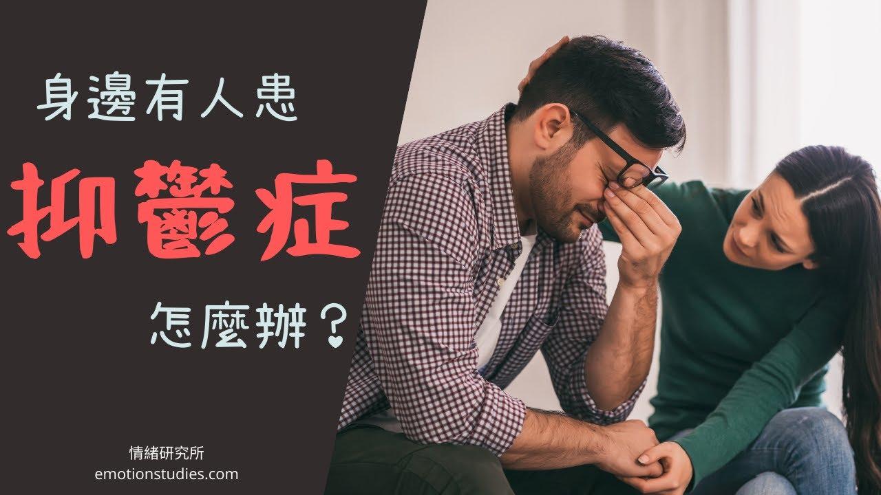 【抑鬱症】身邊的人患有抑鬱症,怎麼辦?該做些什麼?可以說些什麼?不可以說什麼?如何安慰他?