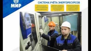 видео Энергосбережение на предприятии. Внедрение стандарта ISO50001.