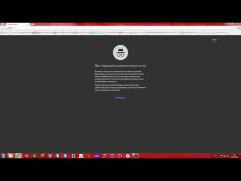 Удалить историю посещения сайтов Google Chrome. Удалить историю в браузере. Режим инкогнито.