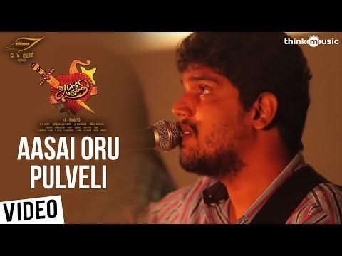 Aasai Oru Pulveli | Atta Kathi | Santhosh Narayanan