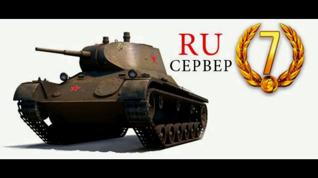 Инвайт код на ворлд оф танкс по 2 или 10 рублей купить аккаунт wot с wz111