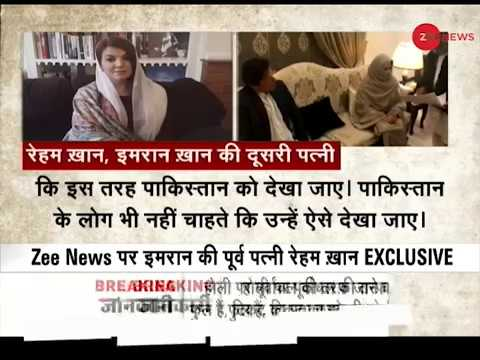 Zee News Exclusive: In conversation with Imran Khan's ex-wife Reham Khan